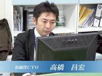 取締役CTO 高橋 昌宏