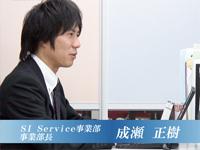 SI Service事業部 事業部長 成瀬 正樹