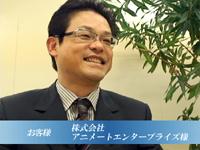 お客様 株式会社アニメートエンタープライズ様